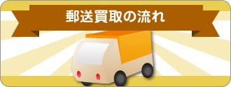 yuso_kaitori